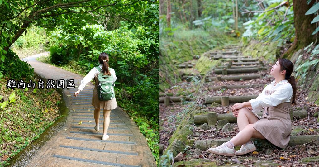 【台北大直免費景點推薦】生機盎然綠蔭廊道 自然休閒步道 雞南山自然園區