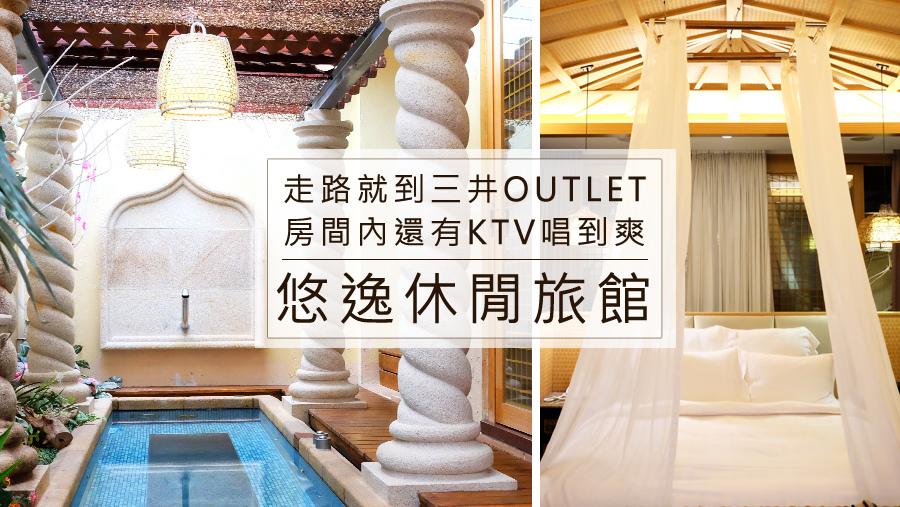走路就到三井OUTLET,房內還有KTV唱到爽
