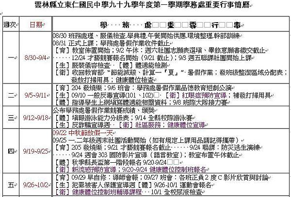 99上行事曆1.JPG