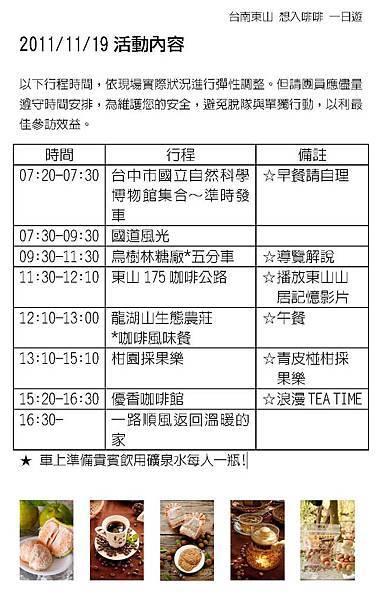 20111119活動內容.jpg