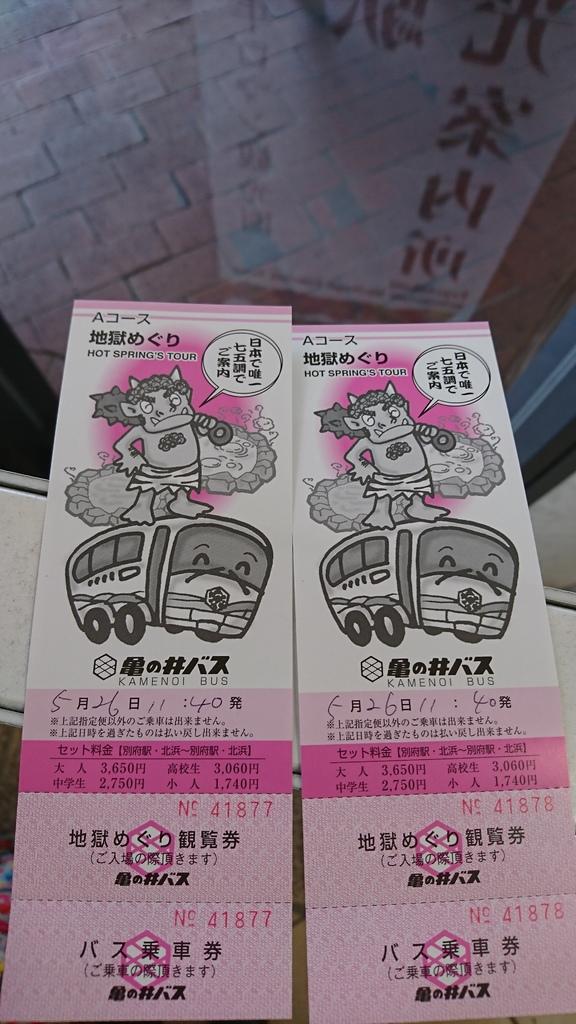 地獄巡遊車票