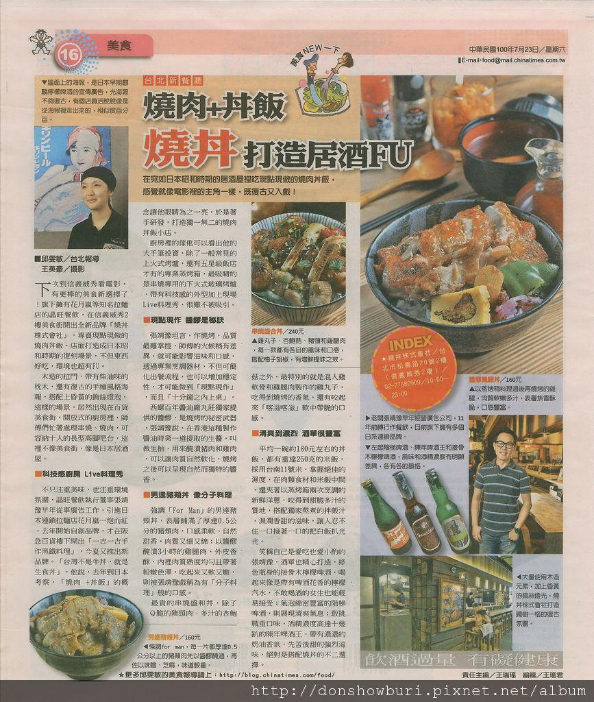 中國時報-1000723.jpg
