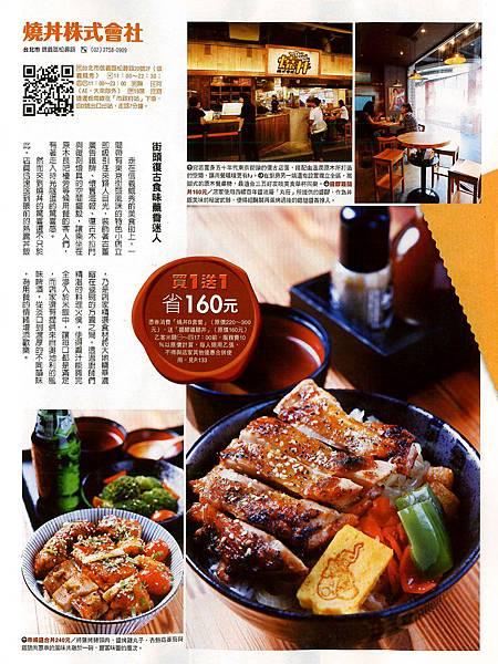 2011-11-TaipeiWalker燒丼.jpg