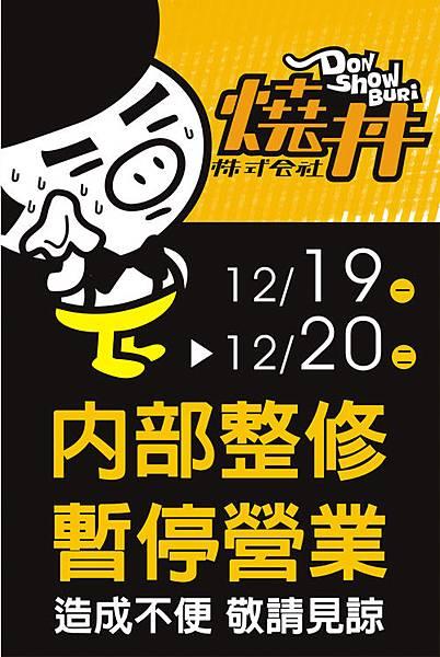 晶旺-1001216燒丼-畫架海報-內部整修-霧p海報1張-曲.jpg