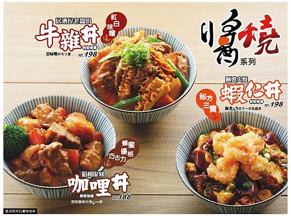 燒丼醬燒系列.jpg