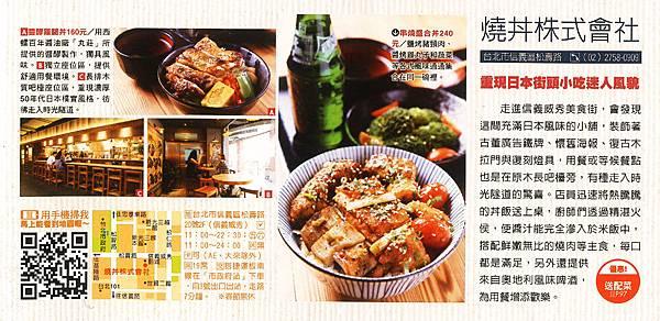 V2011-12-TaipieWalker-排隊也甘願 全台美味餐廳拼人氣-燒丼.jpg