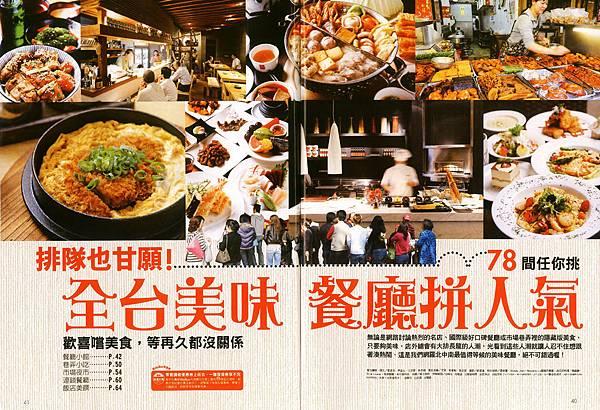 2011-12-TaipieWalker-排隊也甘願 全台美味餐廳拼人氣-介紹刊頭.jpg