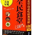2012-食尚玩家特刊 全民食堂-封面.jpg