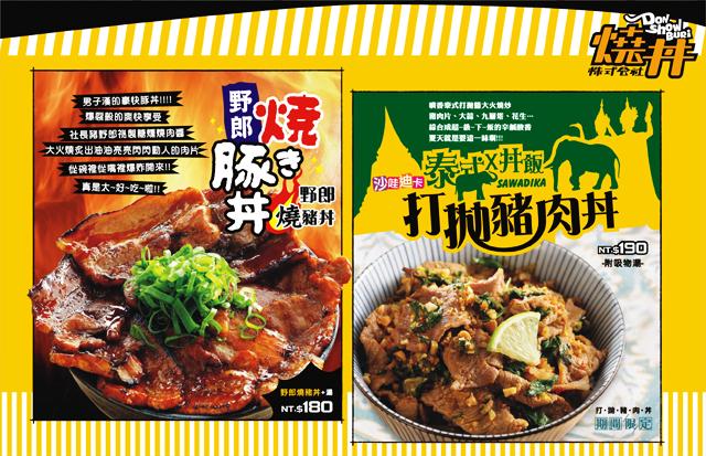 燒丼-MENU2