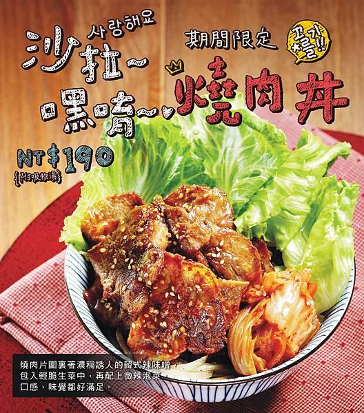 1010924沙拉嘿唷燒肉丼-menu