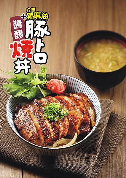 醬醪松阪丼