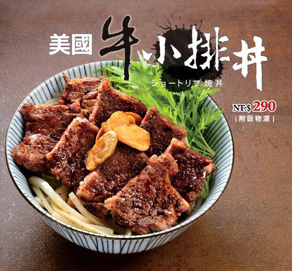 燒丼_美國牛小排丼