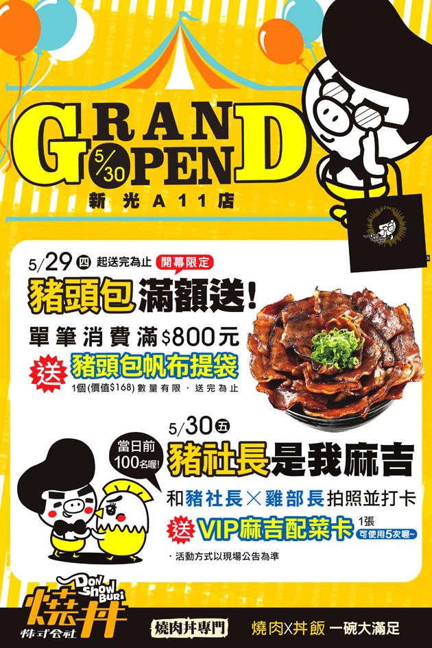 燒丼A11-1030526-開幕活動-blog