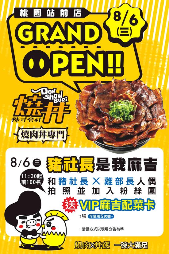 晶旺1030722-燒丼桃站blog