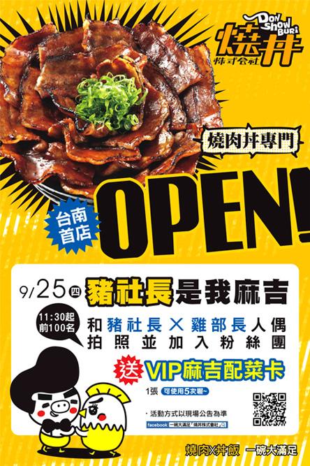 燒丼-blog-use