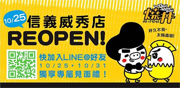 1031024-donshowburi-Reopen