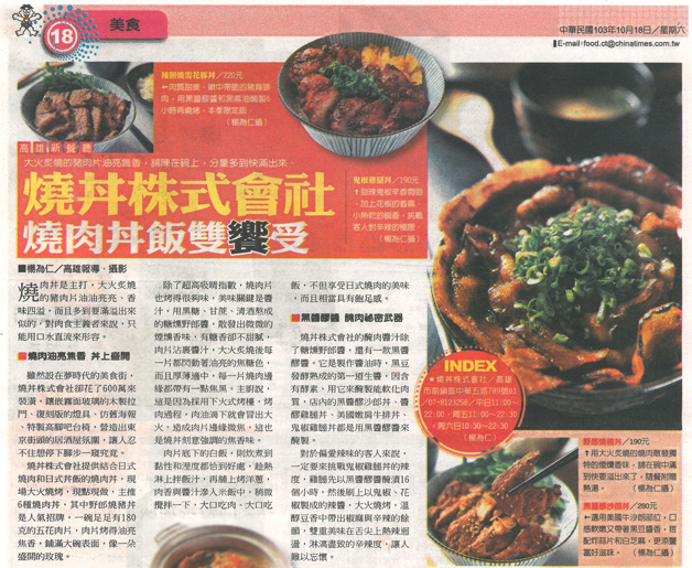 1031018_chinatimes_food-s