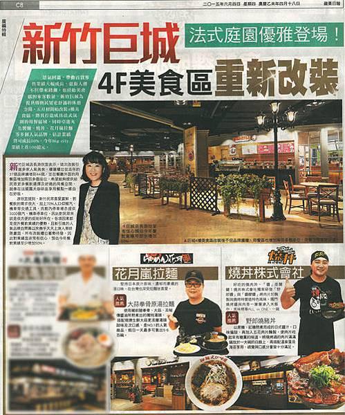 2015-06-04-apple-newpaper-s
