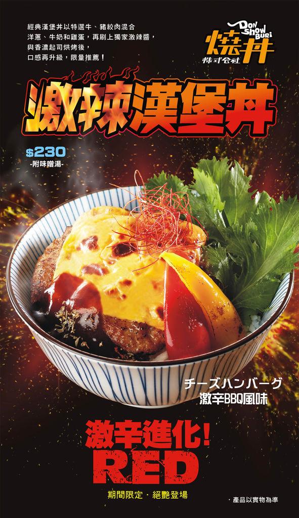 燒丼-激辣漢堡丼.jpg