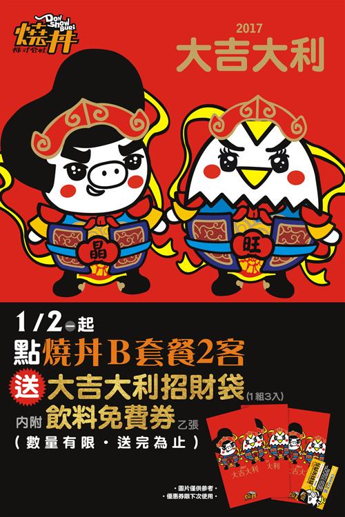 燒丼-雞年紅包袋.jpg
