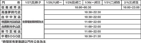 燒丼-過年營業時間.jpg