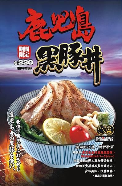 鹿兒島黑豚丼.jpg