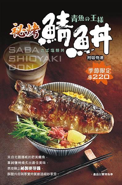 秘考鯖魚丼.jpg