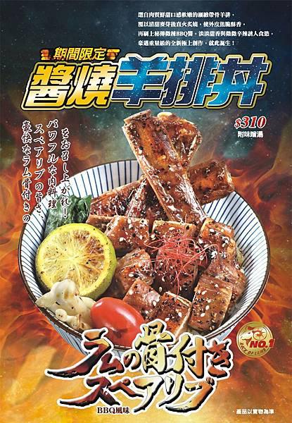 醬燒羊排丼.jpg