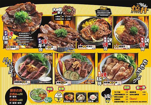 燒丼MENU.jpg
