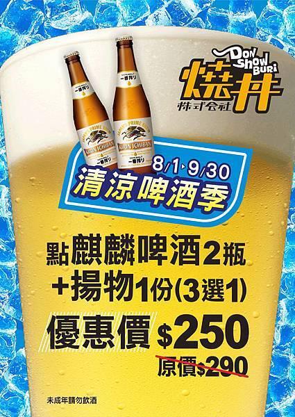 燒丼麒麟啤酒.jpg