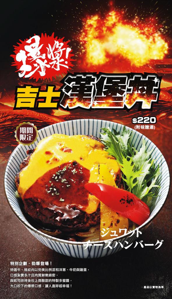 燒丼-期間限定-爆漿吉士漢堡丼.JPG