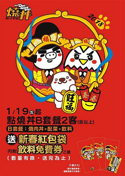 燒丼-狗年年紅包袋.jpg