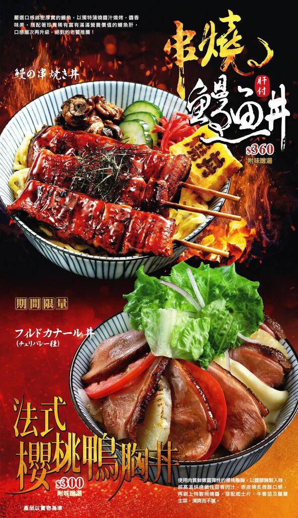 燒丼-限定-櫻桃鴨+鰻魚丼-blog.JPG