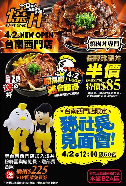 燒丼-台南西門活動-blog.jpg