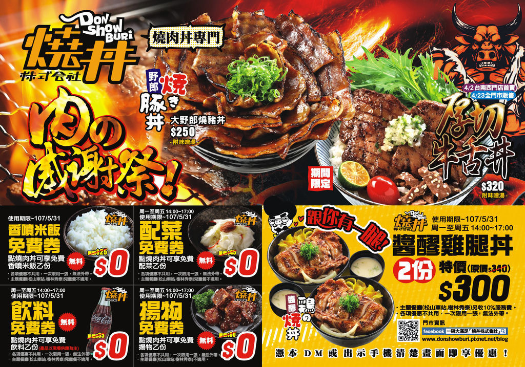 donshowburi-coupon.jpg