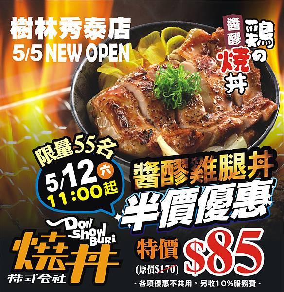 晶旺-燒丼-活動海報-400.jpg