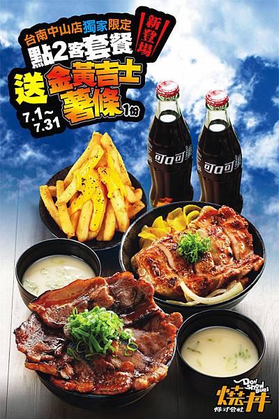 燒丼-台南中山店活動.jpg
