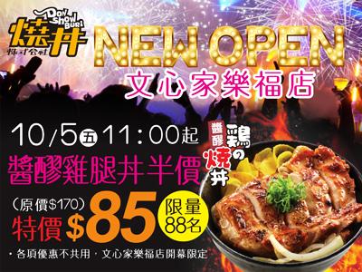 燒丼-台中文心家樂福店舉牌-400X300.jpg