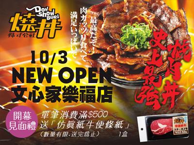 燒丼-台中文心家樂福店-400X300.jpg