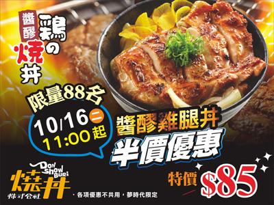 燒丼-夢時代活動舉牌400X300.jpg