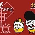 燒丼過年營業時間-網頁.jpg