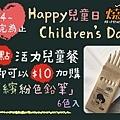 兒童節活動