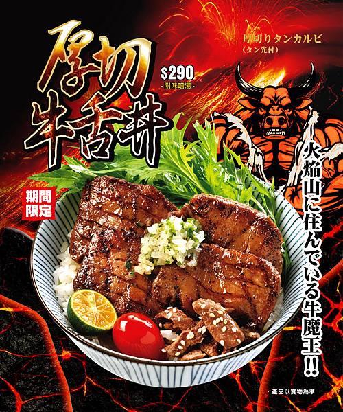 燒丼_厚切牛舌50x60cm-霧P海報.jpg