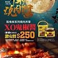 中秋燒肉鬼椒醬_40x60_.jpg