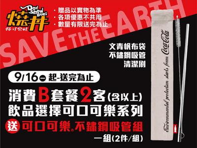 燒丼_400X300.jpg