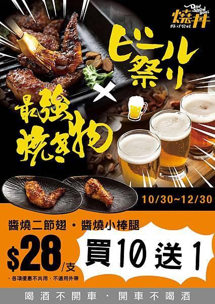 燒丼_烤物_A4.jpg