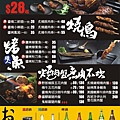 燒丼10810-烤物MENU-曲.jpg