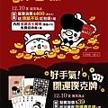 鼠年紅包+撲克牌