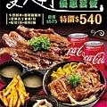10811_燒丼_雙人超值優惠套餐(4店)_A4.jpg