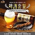 10811_燒丼主題餐廳_啤酒套餐_FB600X600.jpg